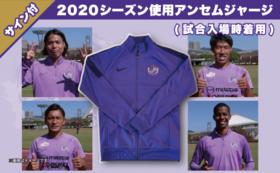 【お宝商品で応援】2020年試合入場時着用・アンセムジャージ(選手着用品/選手4名のサインつき)