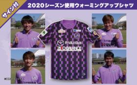 【お宝商品で応援】2020年ウォーミングアップ着用シャツ(選手着用品/選手4名のサインつき))