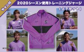 【お宝商品で応援】2020年トレーニングジャージ(選手着用品/選手4名のサインつき)
