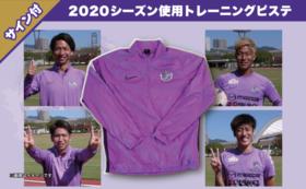 【お宝商品で応援】2020年ピステ(選手着用品/選手4名のサインつき)