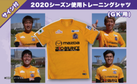 【お宝商品で応援】2020年GKトレーニングシャツ(選手着用品/選手4名のサインつき)