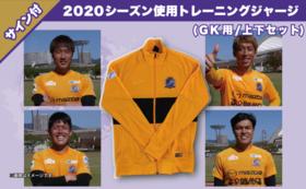 【お宝商品で応援】 2020年GKジャージセット(ウェア+パンツ/選手着用品/選手4名のサインつき)