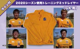 【お宝商品で応援】2020年GKトレーニングミッドレイヤー(選手着用品/選手4名のサインつき)