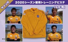 【お宝商品で応援】2020年GKピステ(選手着用品/選手4名のサインつき)