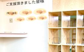 【先生たちによる手作り絵本図書館で、みんなを笑顔に】絵本図書館プロジェクト協力コース(¥10,000)