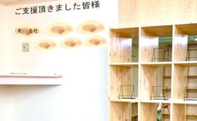 【先生たちによる手作り絵本図書館で、みんなを笑顔に】絵本図書館プロジェクト協力コース(¥500,000)