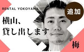 追加15名様分!【貸し出しヨコヤマ(梅コース)】横山があなたをサポートしたり頼みごとを聞きます!