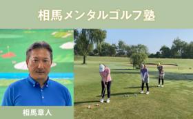 【ゴルフレッスン】スコアアップを約束するショートゲーム強化ゴルフレッスン