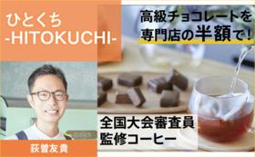 高級チョコレートを専門店の半額で!「ひとくち」のチョコレートとコーヒーペアリングセット!