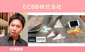 世界最軽量・極上京都和紙のモバイルスタンド「フォルダブル」スマホ・タブレット・ノートPC対応