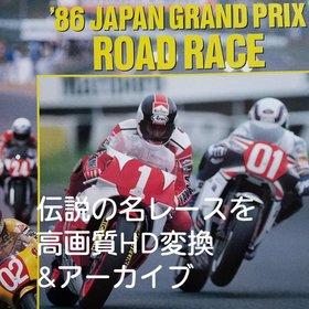 「1986日本GPオートバイレース」ホワイトジャケット(非売品)DVD