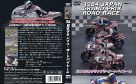 【1984日本GP DVD付きコース】アーカイブ化を全力応援!