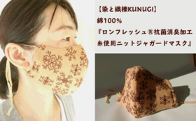 【染と織KUNUGI】綿100%『ロンフレッシュ®抗菌消臭加工糸使用ニットジャガードマスク・雪の結晶柄』
