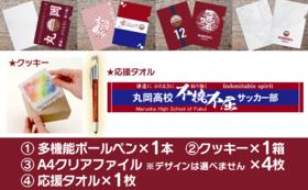 丸岡高校サッカー部 応援多機能ボールペン 1本+A4クリアファイル 4枚+応援タオル 1枚+クッキー 1箱
