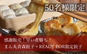 【感謝販売!早い者勝ち!】まん丸青森肉汁餃子(1箱/15個入)+限定餃子(1箱/12個入り)