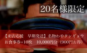 【来店応援】【早期発送】名物わやタンギョウお食事券×10枚 (10,000円分/900円お得)