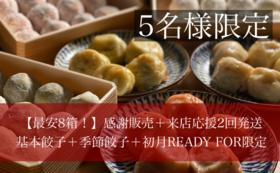 最安8箱【感謝販売+来店応援】名物わやタンギョウお食事券×10枚まん丸青森肉汁