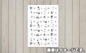 網羅!『GINO-T』100通りの実習用語&イラストポスター