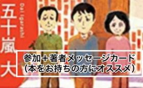 【参加+五十嵐大さん著者メッセージカード】(本をお持ちの方にオススメ)