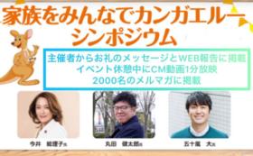 【参加+イベント中にCM動画1分+2000名のメルマガでお知らせ等】