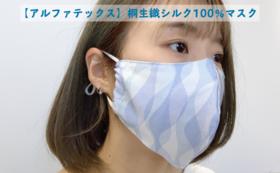 【アルファテックス】桐生織シルク100%マスク