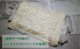 【金井レース加工】レースマスク(パシーマ®使用)