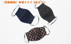 【周敏織物】和柄マスク3枚セット