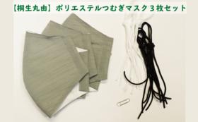 【桐生丸由】ポリエステルつむぎマスク 3枚セット