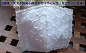 【碧緯】洗える抗菌小顔マスク(フィルター用ポケット付き)