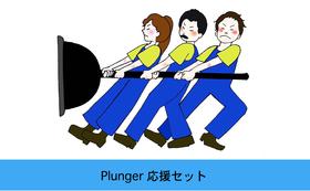 【Plunger応援セット】