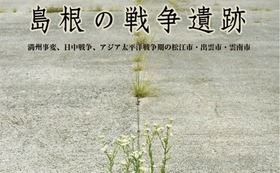 私も『島根の戦争遺跡』を読んでみたい