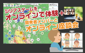 クマ対策ゲーム体験会+座談会