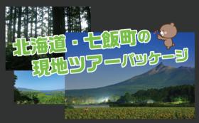 北海道・七飯町の現地ツアーパッケージ