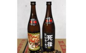 喜久盛酒造 純米生原酒2本セットA