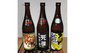 喜久盛酒造 純米生原酒3本セット