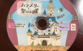 【DVDで応援コースC】2019年公演DVD付き