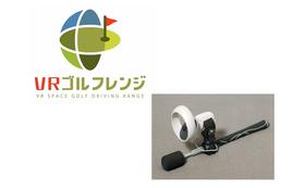 VRゴルフレンジ1年間利用権+専用アタッチメント+クレジット登録権(小)