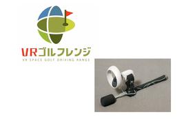 VRゴルフレンジ1年間利用権+専用アタッチメント+クレジット登録権(中)
