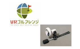 VRゴルフレンジ1年間利用権+専用アタッチメント+クレジット登録権(特大)