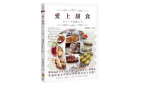 渡辺明日香 Cecillia著書「愛上甜食スイーツに恋して」一冊・台湾スイーツアフタヌーンティー券