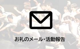お礼のメール・活動報告
