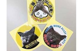 【追加分】地域猫グレコステッカー