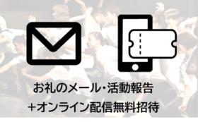 お礼のメール・活動報告+オンライン配信無料招待