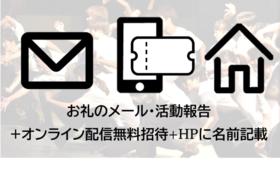 お礼のメール・活動報告+オンライン配信無料招待+HPに名前掲載
