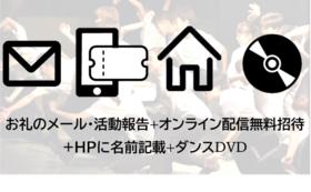 お礼のメール・活動報告+オンライン配信無料招待+HPに名前掲載+ダンスDVD