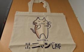岡山ニャンとかし隊オリジナルトートバッグで応援10,000円
