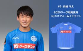 【背番号3 前嶋洋太選手】2020リーグ戦実使用1stユニフォーム上下セット