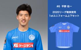 【背番号6 平野佑一選手】2020リーグ戦実使用1stユニフォーム上下セット