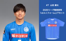 【背番号7 山田康太選手】2020リーグ戦実使用1stユニフォーム上下セット