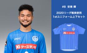 【背番号8 安東輝選手】2020リーグ戦実使用1stユニフォーム上下セット